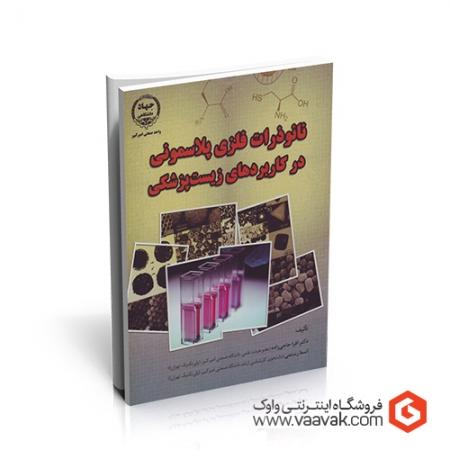 کتاب نانوذرات فلزی پلاسمونی در کاربردهای زیستپزشکی