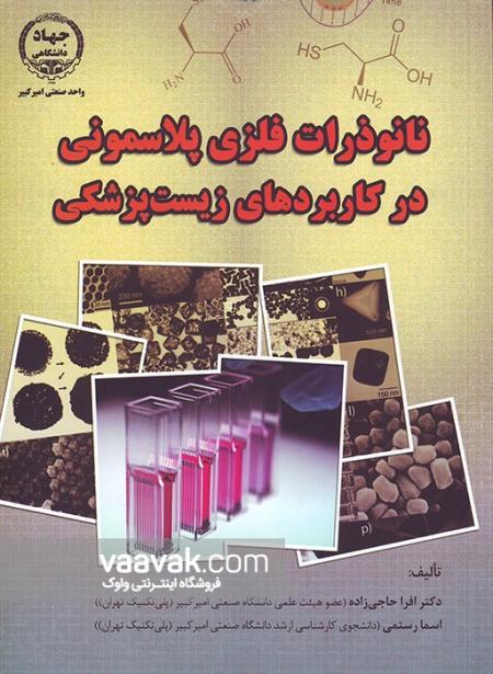 تصویر روی جلد کتاب نانوذرات فلزی پلاسمونی در کاربردهای زیستپزشکی