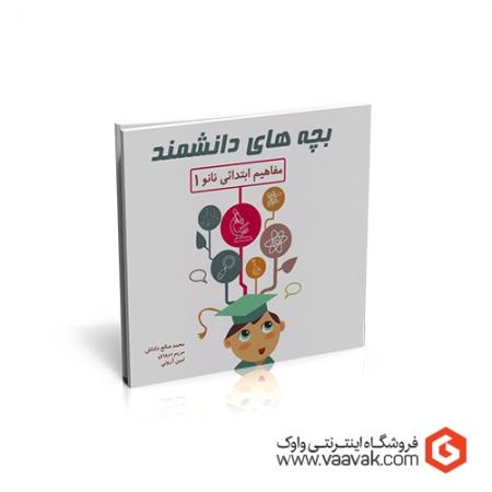 کتاب بچههای دانشمند؛ مفاهیم ابتدائی نانو - جلد ۱