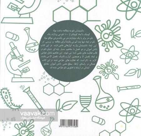 تصویر پشت جلد کتاب بچههای دانشمند؛ مفاهیم ابتدائی نانو - جلد ۱