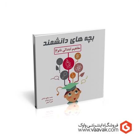 کتاب بچههای دانشمند؛ مفاهیم ابتدائی نانو - جلد ۲