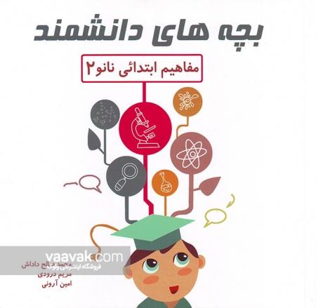 تصویر روی جلد کتاب بچههای دانشمند؛ مفاهیم ابتدائی نانو - جلد ۲