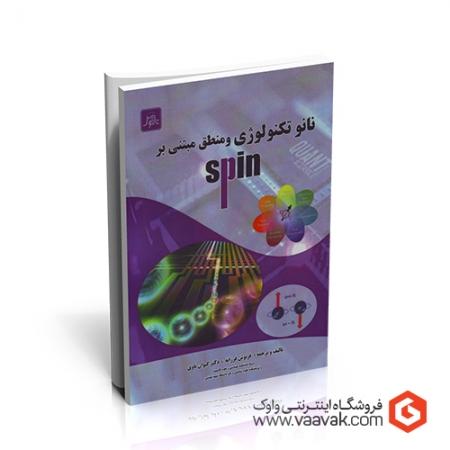 کتاب نانوتکنولوژی و منطق مبتنی بر spin
