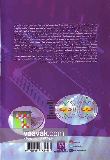 تصویر پشت جلد کتاب نانوتکنولوژی و منطق مبتنی بر spin