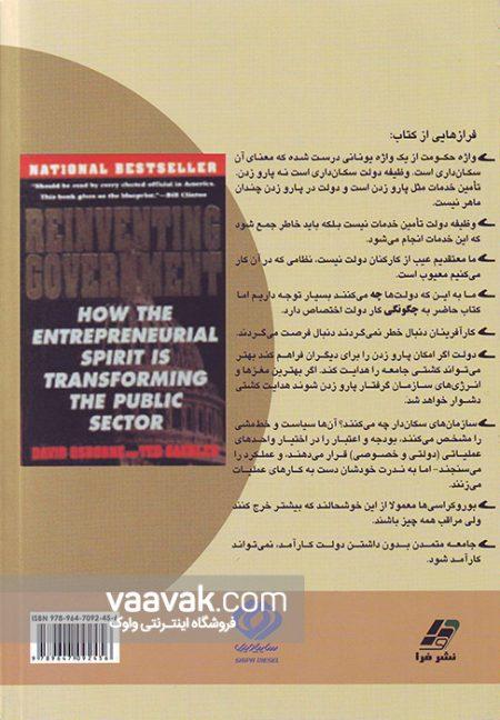 تصویر پشت جلد کتاب بازآفرینی دولت؛ اثر روحیه کارآفرینی در متحول ساختن بخش دولتی