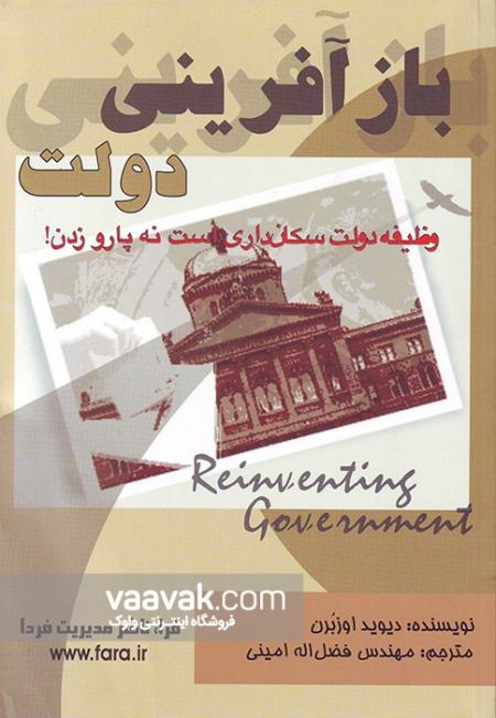 تصویر روی جلد کتاب بازآفرینی دولت؛ اثر روحیه کارآفرینی در متحول ساختن بخش دولتی