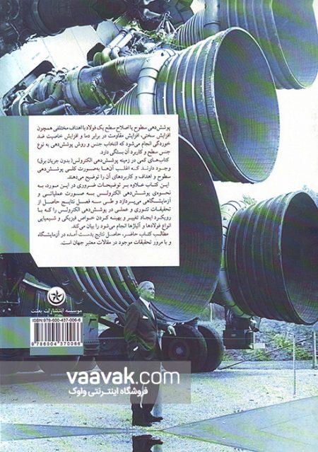 تصویر پشت جلد کتاب پوششدهی صنعتی نانوکامپوزیتها روی فولادها و آنالیزها (روش الکترولس)