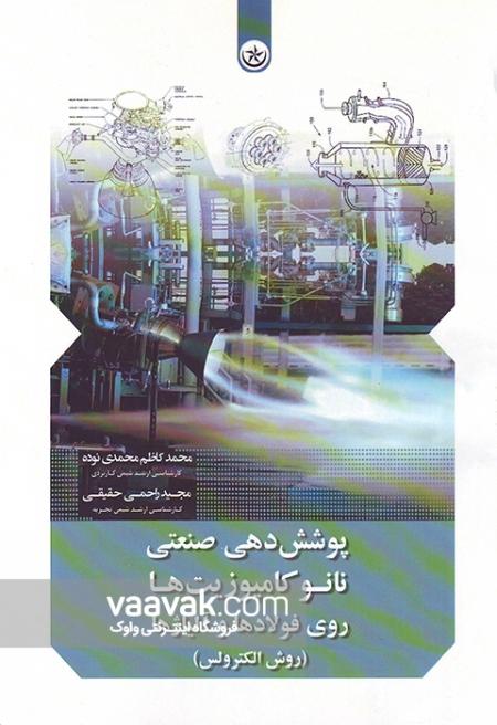 تصویر روی جلد کتاب پوششدهی صنعتی نانوکامپوزیتها روی فولادها و آنالیزها (روش الکترولس)