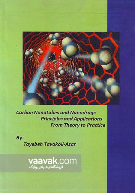 تصویر پشت جلد کتاب نانولولههای کربنی و نانوداروها مبانی و کاربردها از تئوری تا عمل
