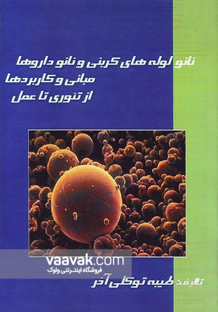 تصویر روی جلد کتاب نانولولههای کربنی و نانوداروها مبانی و کاربردها از تئوری تا عمل
