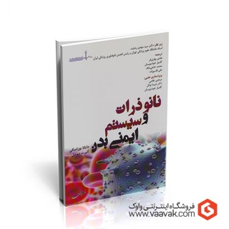 کتاب نانوذرات و سیستم ایمنی بدن