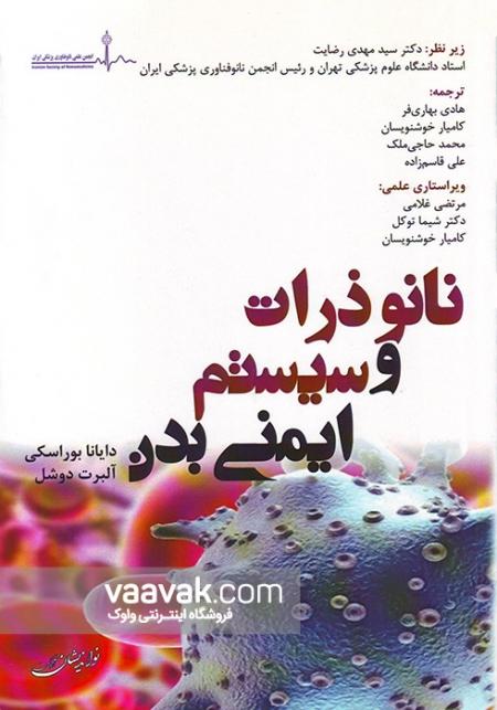 تصویر روی جلد کتاب نانوذرات و سیستم ایمنی بدن