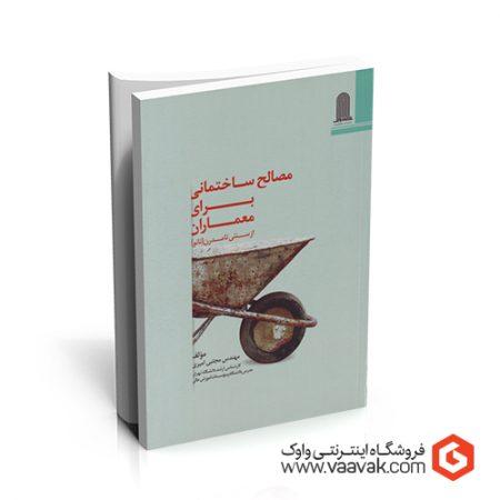 کتاب مصالح ساختمانی برای معماران، از سنتی تا مدرن (نانو)