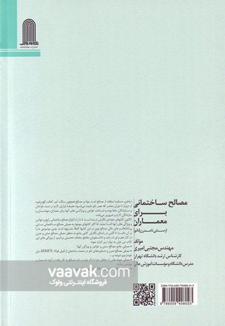 تصویر پشت جلد کتاب مصالح ساختمانی برای معماران، از سنتی تا مدرن (نانو)