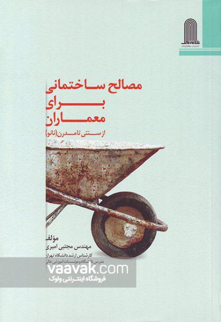 تصویر روی جلد کتاب مصالح ساختمانی برای معماران، از سنتی تا مدرن (نانو)