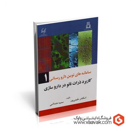 کتاب سامانههای نوین دارورسانی؛ کتاب اول: کاربرد ذرات نانو در دارورسانی