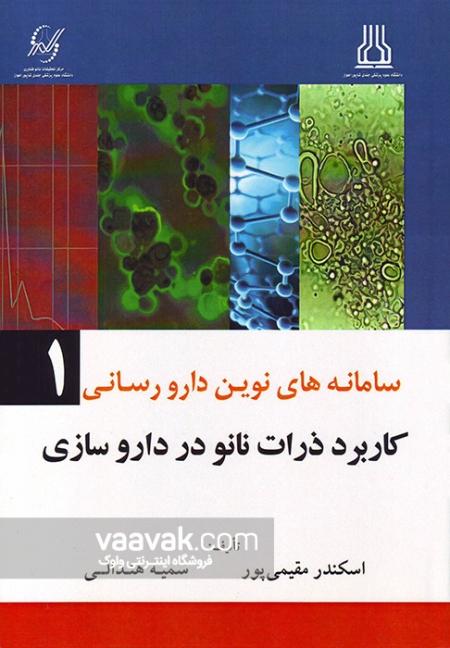 تصویر روی جلد کتاب سامانههای نوین دارورسانی؛ کتاب اول: کاربرد ذرات نانو در دارورسانی