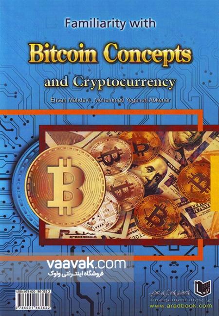 تصویر پشت جلد کتاب آشنایی با مفاهیم بیت کوین و ارزهای مجازی