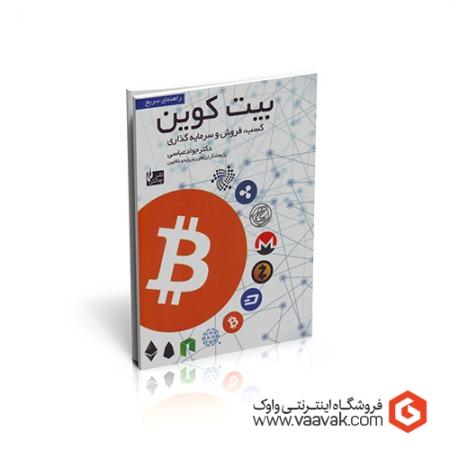 کتاب راهنمای سریع بیت کوین: کسب، خرید و فروش، سرمایهگذاری