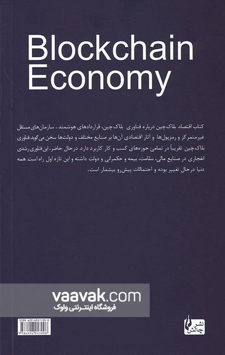 تصویر پشت جلد کتاب اقتصاد بلاکچین