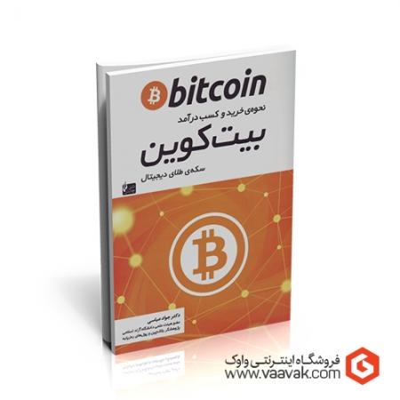 کتاب بیت کوین: نحوهی خرید و کسب درآمد سکه طلای دیجیتال
