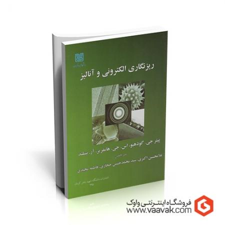 کتاب ریزنگاری الکترونی و آنالیز