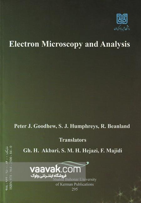 تصویر پشت جلد کتاب ریزنگاری الکترونی و آنالیز