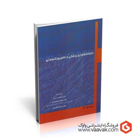 کتاب نانوتکنولوژی پزشکی و نانوبیوتکنولوژی