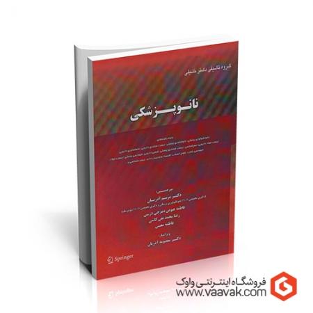 کتاب نانوپزشکی