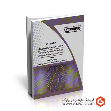 کتاب فناوری نانو: اصول و کاربردها در دانش پزشکی