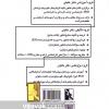 تصویر پشت جلد کتاب فناوری نانو: اصول و کاربردها در دانش پزشکی