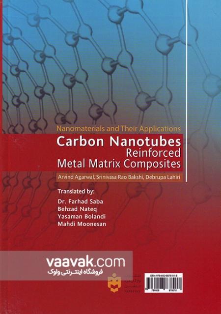 تصویر پشت جلد کتاب کامپوزیتهای زمینه فلزی تقویت شده با نانولولههای کربنی