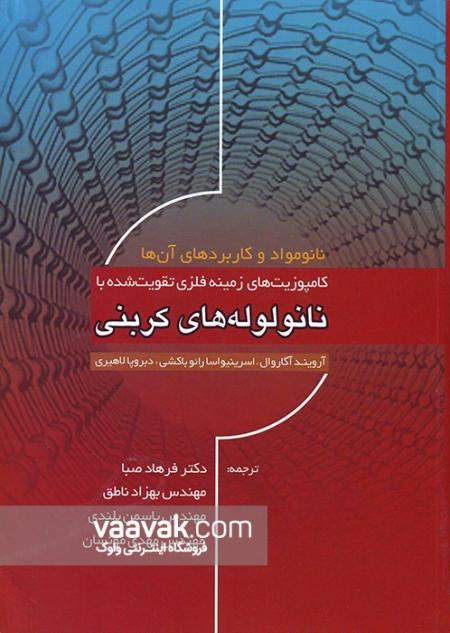 تصویر روی جلد کتاب کامپوزیتهای زمینه فلزی تقویت شده با نانولولههای کربنی