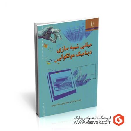 کتاب مبانی شبیهسازی دینامیک مولکولی