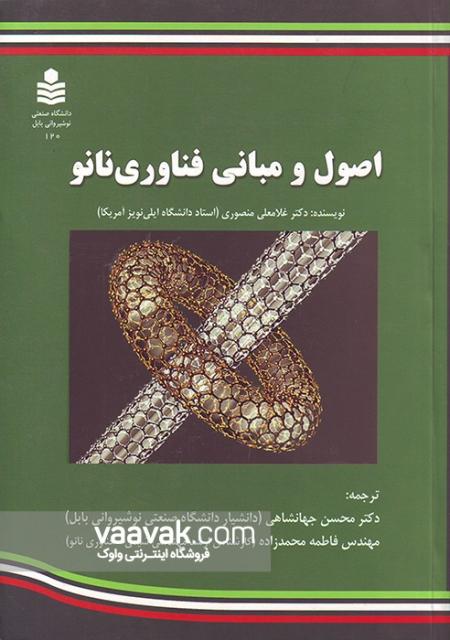 تصویر روی جلد کتاب اصول و مبانی فناوری نانو