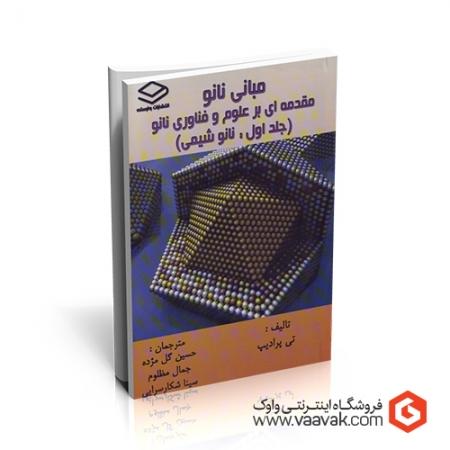 کتاب مبانی نانو؛ مقدمهای بر علوم و فناوری نانو؛ جلد اول: نانوشیمی