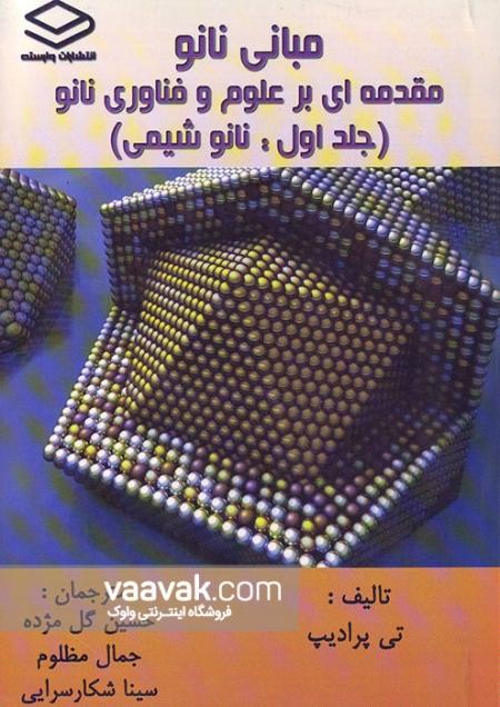 تصویر روی جلد کتاب مبانی نانو؛ مقدمهای بر علوم و فناوری نانو؛ جلد اول: نانوشیمی