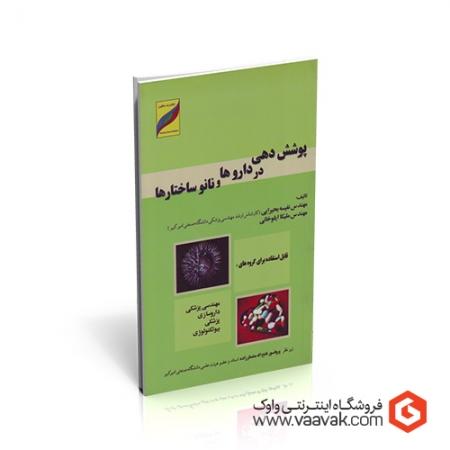 کتاب پوششدهی در داروها و نانوساختارها