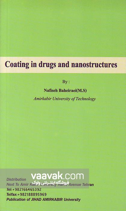 تصویر پشت جلد کتاب پوششدهی در داروها و نانوساختارها