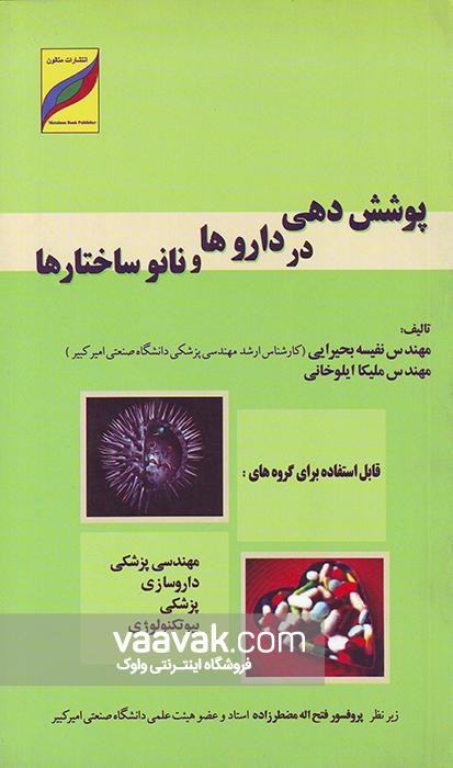 تصویر روی جلد کتاب پوششدهی در داروها و نانوساختارها