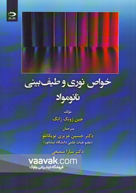 تصویر روی جلد کتاب خواص نوری و طیفبینی نانومواد
