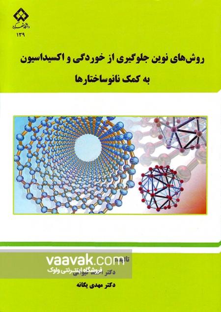 تصویر روی جلد کتاب روشهای نوین جلوگیری از خوردگی و اکسیداسیون به کمک نانوساختارها