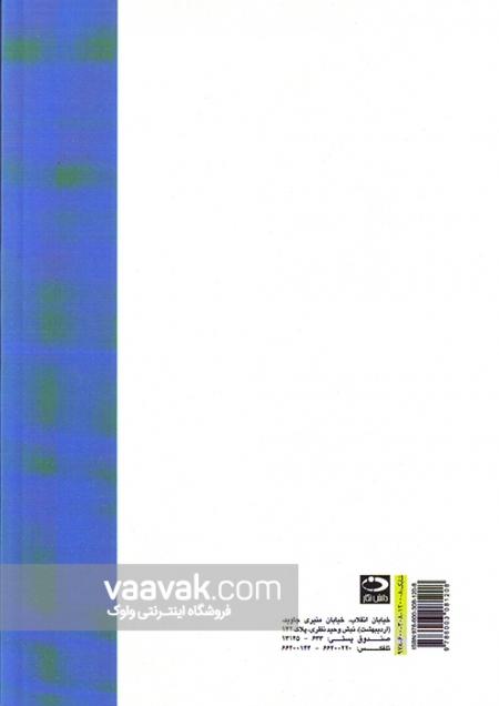 تصویر پشت جلد کتاب سود و زیان در فناوری نانو