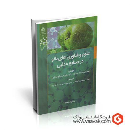 کتاب علوم و فناوریهای نانو در صنایع غذایی
