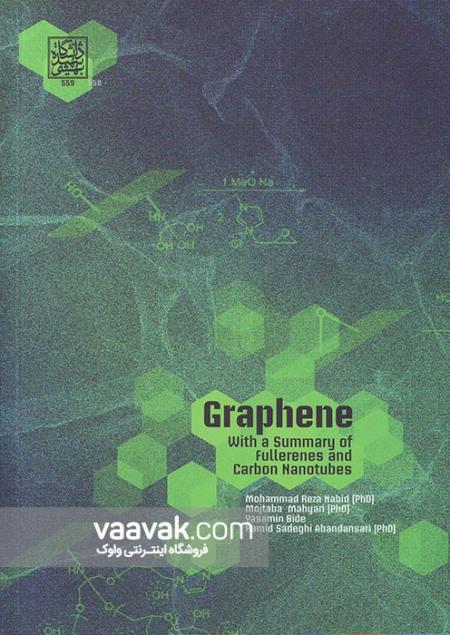 تصویر پشت جلد کتاب گرافن؛ با نگاهی بر فولرن و نانولولههای کربنی