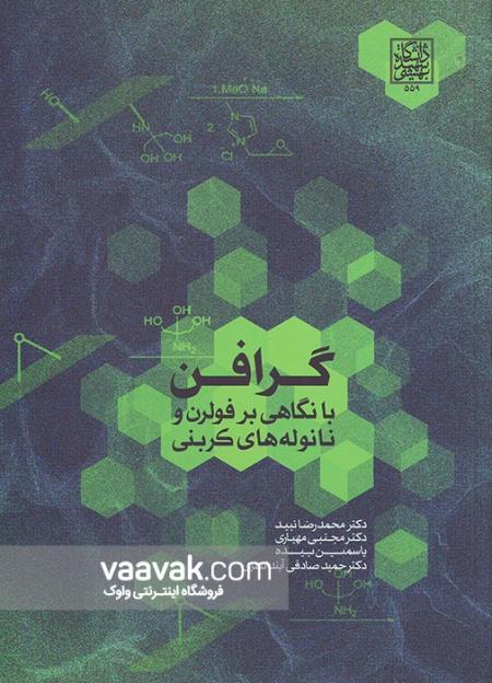 تصویر روی جلد کتاب گرافن؛ با نگاهی بر فولرن و نانولولههای کربنی
