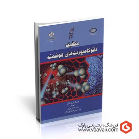 کتاب مکانیک نانوکامپوزیتهای هوشمند