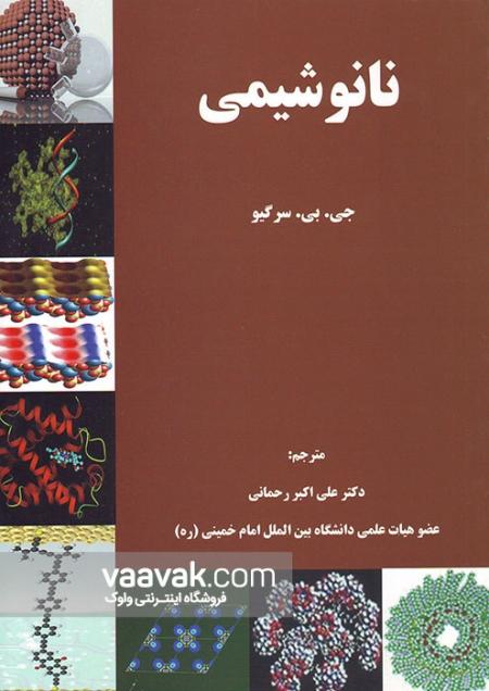 تصویر روی جلد کتاب نانوشیمی