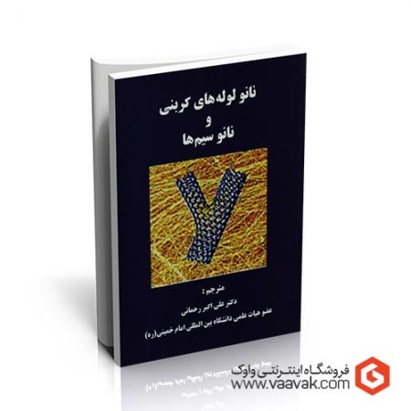 کتاب نانولولههای کربنی و نانوسیمها