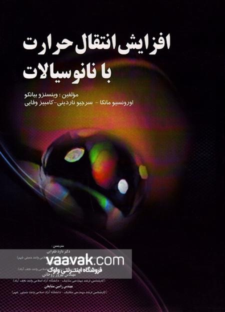 تصویر روی جلد کتاب افزایش انتقال حرارت با نانوسیالات